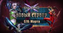 Открытие нового сервера — «S78: Марта»!