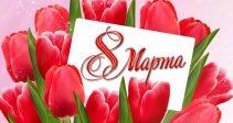 Гайд — «8 марта»