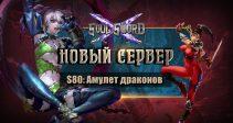 Открытие нового сервера — «S80: Амулет драконов»!