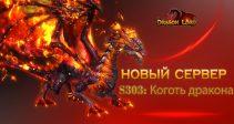 Новый сервер s303: Коготь дракона