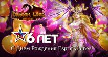 День рождения Esprit Games