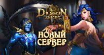 Новый сервер — «S126: Асхана»! События с 27 июня — «Испытание дракона» и «Сокровищница артефактов»