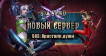 Открытие нового сервера — «S83: Кристалл души»!