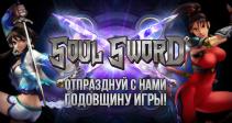 Вторая годовщина Soul Sword!
