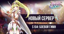 [Новый сервер] S104: Боевой гимн
