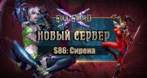 Открытие нового сервера — «S86: Сирена»!