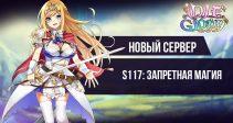 [Новый сервер] S117: Запретная магия