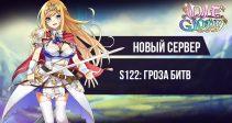 [Новый сервер] S122: Гроза битв