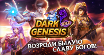Возроди былую славу богов в новой MMORPG Dark Genesis!