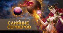СЛИЯНИЕ СЕРВЕРОВ 26 МАЯ