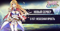 [Новый сервер] S157: Небесная ярость