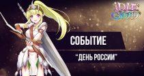 [Событие] День России