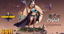 Новый герой — Айя
