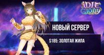[Новый сервер] S185: Золотая жила